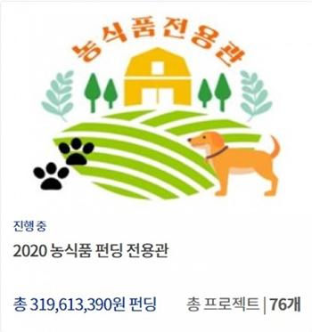 크라우디 홈페이지에 개설된 '2020 농식품 펀딩 전용관'을 통해 총 50건의 프로젝트가 펀딩에 성공하면서 약 32억원의 투자금을 유치하는 성과를 올렸다.